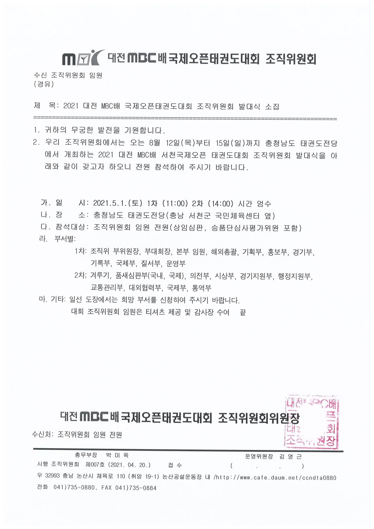2021 대전MBC배 국제오픈태권도대회 조직위원회 발대식 소집_page-0001.jpg